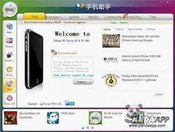 iphone pc suite free download for windows 7 32 bit