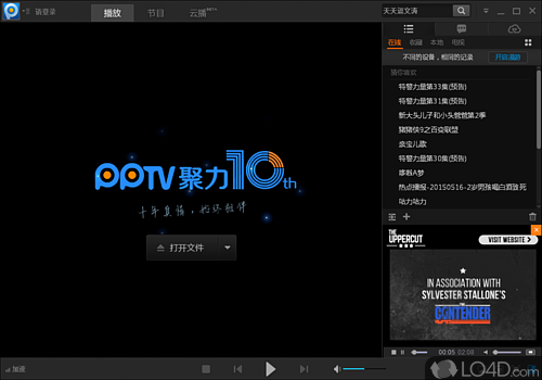 PPTV - Screenshot 2