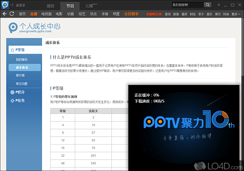 PPTV - Screenshot 3