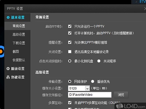 PPTV - Screenshot 4