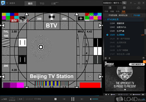 PPTV - Screenshot 5