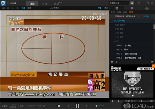 PPTV - Screenshot 6