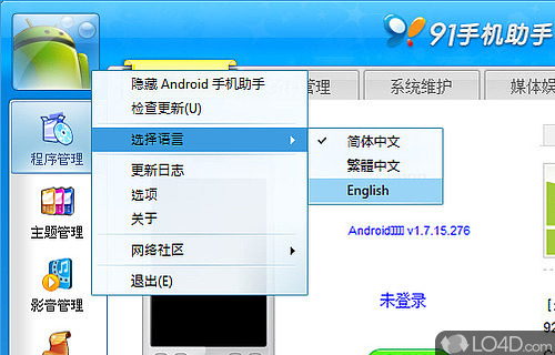 91 PC Suite Android Screenshot